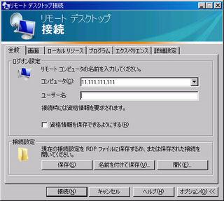 リモートデスクトップ接続画面.jpg
