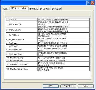 RSIOMAv2パラメータ.jpg